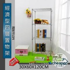 【居家cheaper】經濟型 30X60X120CM四層置物架,鍍鉻/行李箱架/收納箱/收納櫃/衣架/鞋架/波浪架