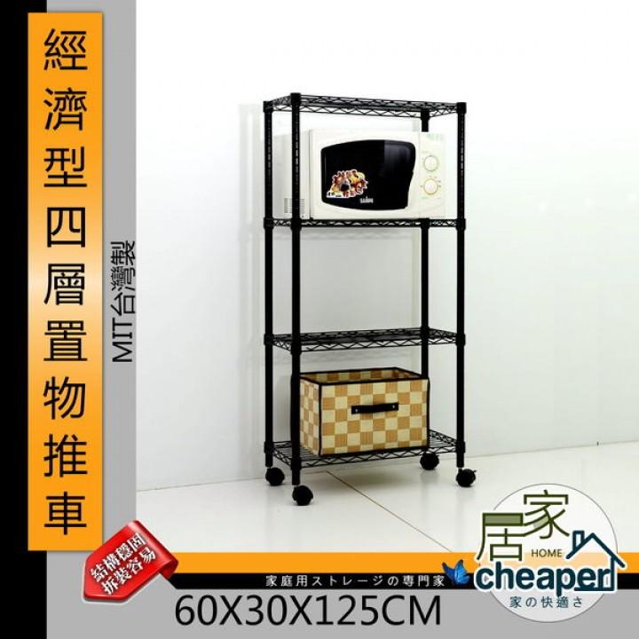 【居家cheaper】小型 60X30X125CM四層置物推車-鎖管,時尚黑/行李箱架/收納箱/收納櫃/衣架/鞋架