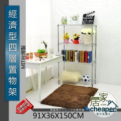 【居家cheaper】經濟型91X36X150CM四層置物架,鍍鉻/行李箱架/收納箱/收納櫃/衣架/鞋架/波浪架