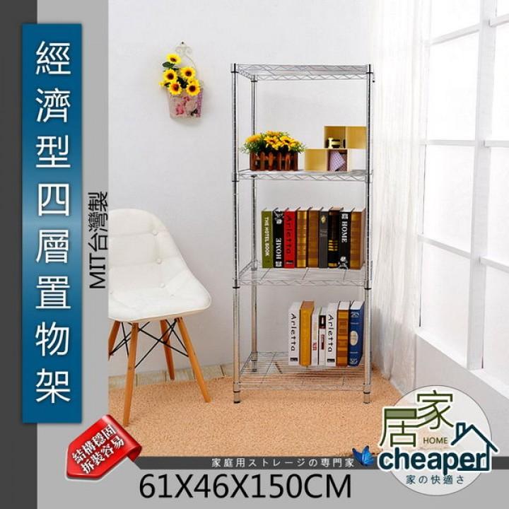 【居家cheaper】免運費 61X46X150CM四層置物架,鍍鉻/行李箱架/收納箱/收納櫃/衣架/鞋架/波浪架