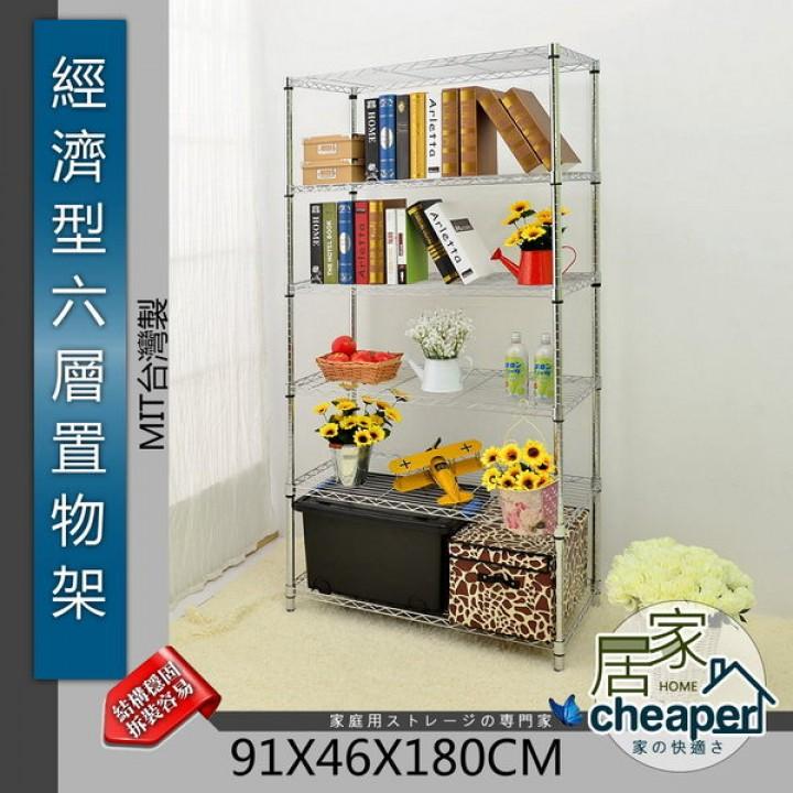 【居家cheaper】經濟型 91X46X180CM六層置物架,鍍鉻/鞋架/行李箱架/衛生紙架/後背包架/鞋櫃/衣架