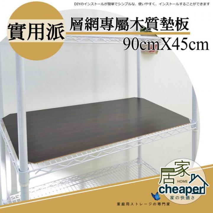 【居家cheaper】免運-層架專用木質墊板45X90CM-1入/鞋架/行李箱架/衛生紙架/層架鐵架/鞋櫃/衣架