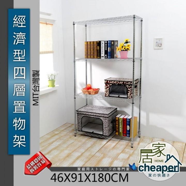 【居家cheaper】46X91X180CM四層置物架,電鍍/波浪架 衣櫥架 鐵力士架 鐵架 鍍鉻 層架 行李箱架