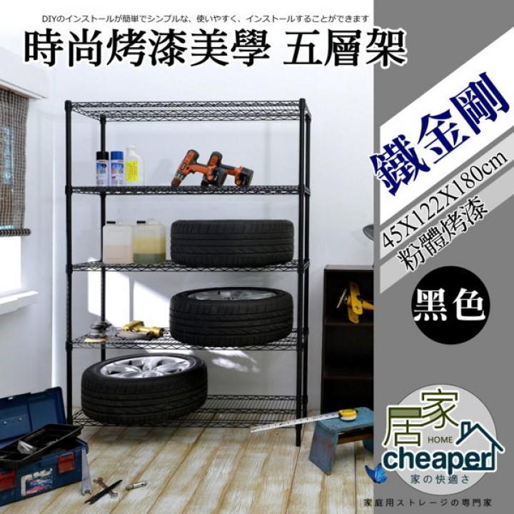 【居家cheaper】鐵金剛 45X122X180CM五層置物架,烤黑/鐵力士架/層架鐵架/收納架/行李箱架/衛生紙架