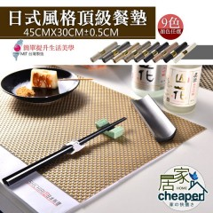 【居家cheaper】日式風格頂級餐墊2入-9色可挑選