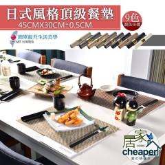 【居家cheaper】日式風格頂級餐墊4入-9色可挑選