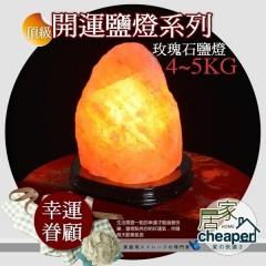【居家cheaper】頂級喜馬拉雅山高級鹽燈(4~5kg)/開運燈/小夜燈/衣桿架/招財/聚財