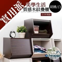 【居家cheaper】質感木紋疊櫃-1入(正方寬盒) 可堆疊收納櫃 置物櫃 飾品 收納盒 收納箱