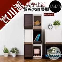 【居家cheaper】質感木紋疊櫃-1入(長方窄盒) 可堆疊收納櫃 置物櫃 飾品 收納盒 收納箱