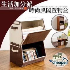 【居家cheaper】堆疊掀蓋式大容量收納斜布盒(單入)-兩色可選 收納盒 置物盒 儲物盒 衣物收納