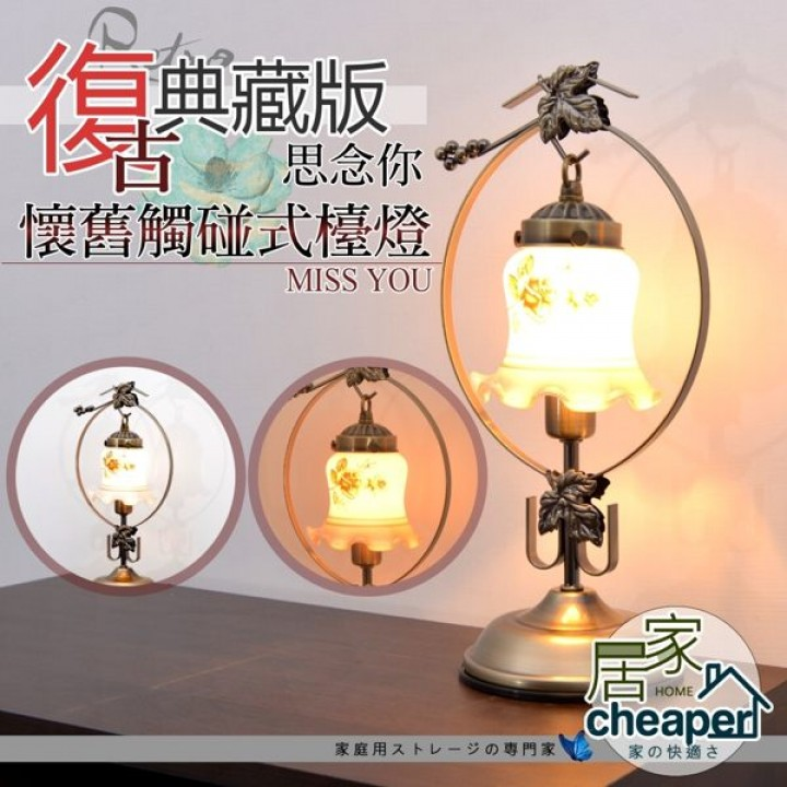 【居家cheaper】懷舊觸碰式檯燈(附燈泡)/檯燈/桌燈/立燈/鹽燈/閱讀燈