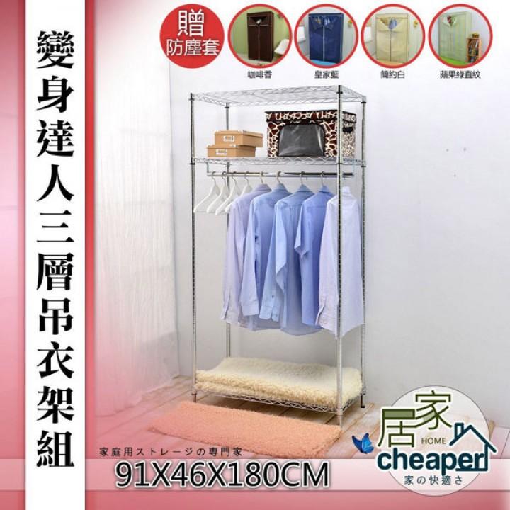 【居家cheaper】46X91X180CM三層吊衣架組贈防塵套(四色任選)/波浪架/收納架/衣櫥架/行李箱架/層架鐵架