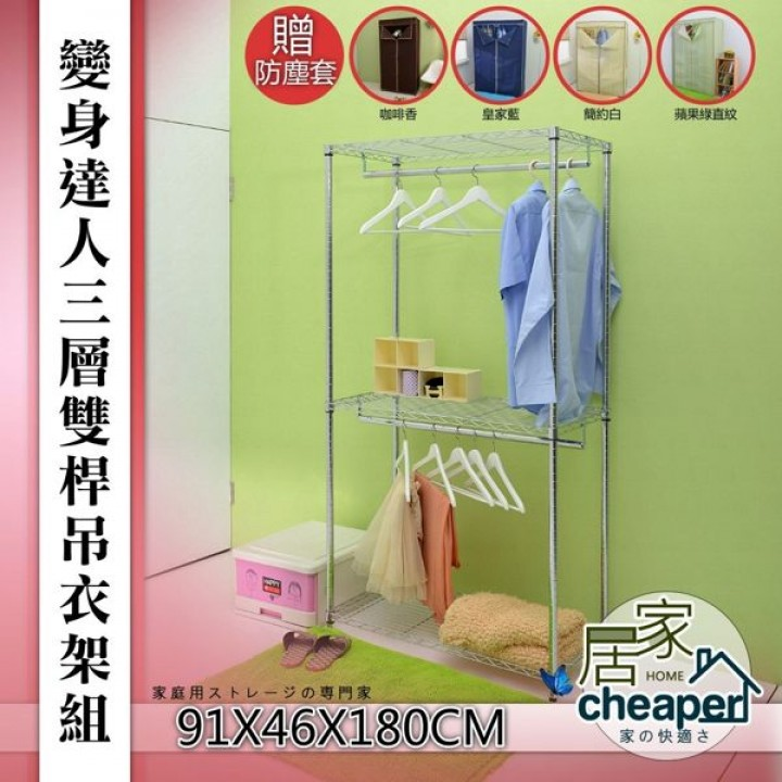 【居家cheaper】46X91X180CM三層雙桿吊衣架組,鍍鉻-贈布套(四色可選)/行李箱架/收納箱/鞋架/收納櫃