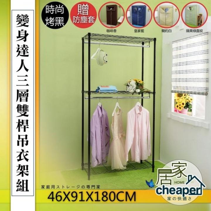 【居家cheaper】黑金剛46X91X180CM三層雙桿吊衣架組贈布套,時尚黑(四色可選)/行李箱架/收納架/衣架