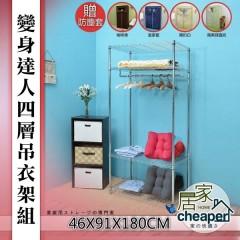 【居家cheaper】46X91X180CM四層吊衣架組贈防塵套(四色任選)/波浪架/收納架/衣櫥架/行李箱架/層架鐵架