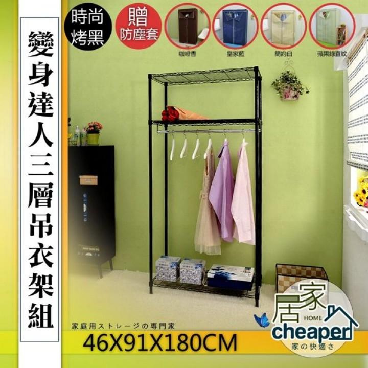 【居家cheaper】黑金剛46X91X180CM三層吊衣架組贈布套,時尚黑(四色可選)/行李箱架/收納架/衣櫥架
