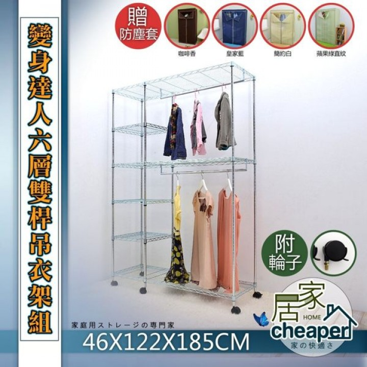 【居家cheaper】經濟型46X122X185CM六層雙桿吊衣架組贈布套附輪子/收納櫃/衣架/置物架