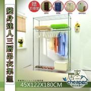 【居家cheaper】經濟型45X122X180CM三層吊衣架組贈防塵套/鞋架/衣櫥/收納箱/收納櫃