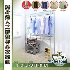 【居家cheaper】經濟型45X122X180CM三層雙桿吊衣架組贈防塵套