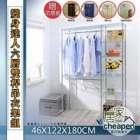【居家cheaper】全電鍍46X122X180CM六層雙吊衣架組贈防塵套(四色可挑選)/衣架/收納架/收納櫃