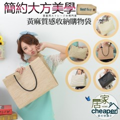 【居家cheaper】大方美學高質感黃麻萬用收納袋(6色可選)/收納箱/收納袋/行李袋/包包/背包/手提包